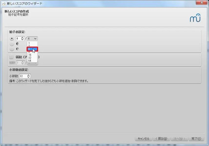 楽譜作成ソフト[MuseScore][拍子の設定]グループの[拍単位↓]コンボボックスリストの[1-64]を設定します。