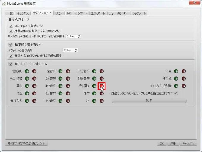 楽譜作成ソフト「MuseScore」環境設定[音符入力モード][録音を取り消す]チェックボックスをオンにします。
