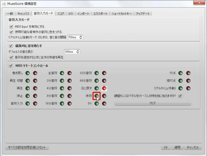 楽譜作成ソフト「MuseScore」環境設定[音符入力モード][休符有効]チェックボックスをクリックします。