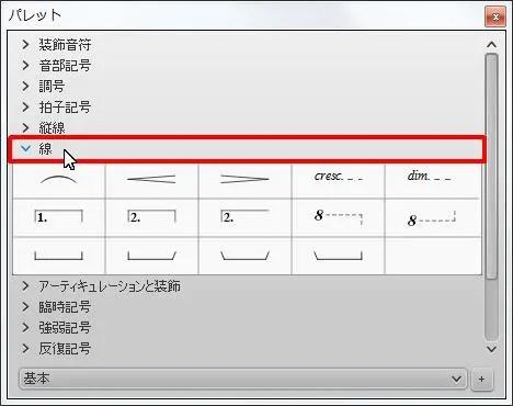 楽譜作成ソフト「MuseScore」[基本]の[線]