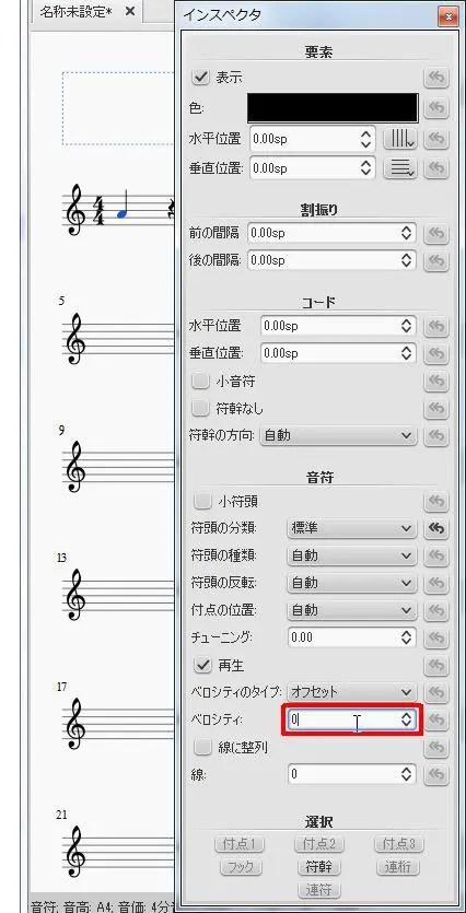 楽譜作成ソフト「MuseScore」[インスペクタ][ベロシティ]スピンボックスを設定できます。