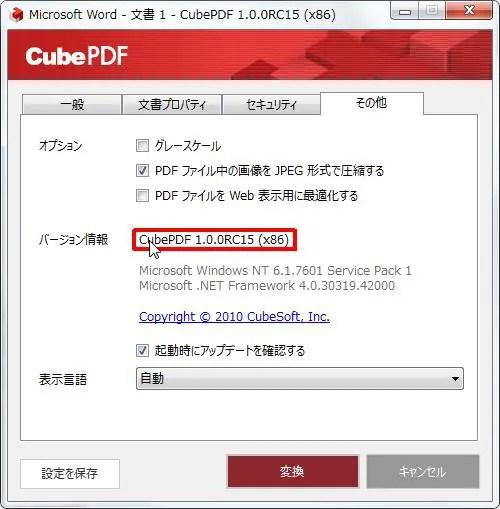 バージョン情報[CubePDF1.0.0RC15(x86)]が確認できます。