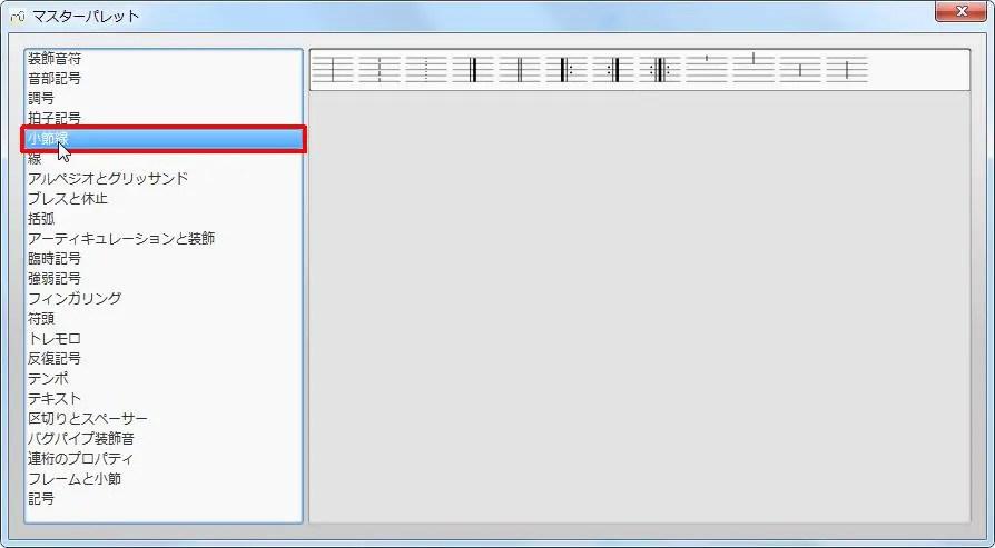 楽譜作成ソフト「MuseScore」[マスターパレット][小節線]をクリックすると各記号が選択できます。