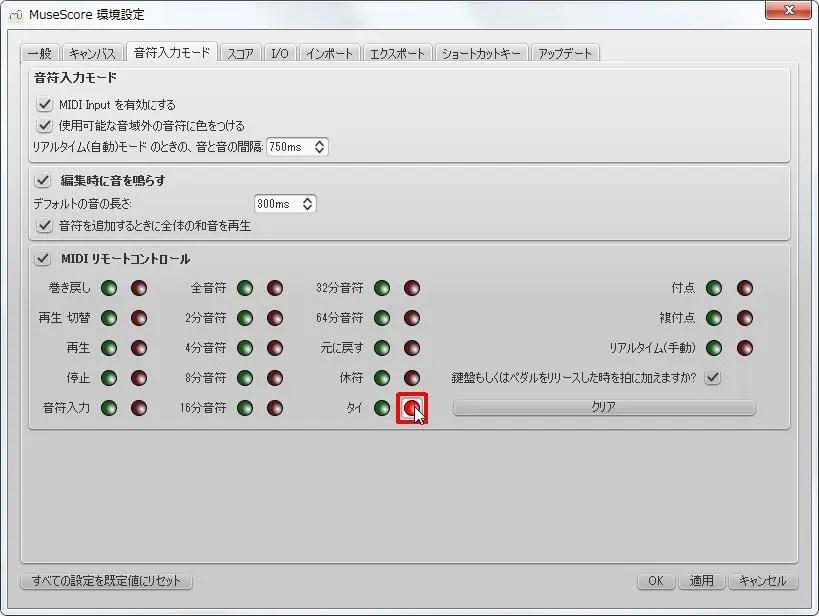 楽譜作成ソフト「MuseScore」環境設定[音符入力モード][タイ記録]チェックボックスをオンにします。
