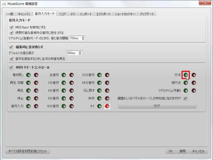 楽譜作成ソフト「MuseScore」環境設定[音符入力モード][付点有効]チェックボックスをクリックします。