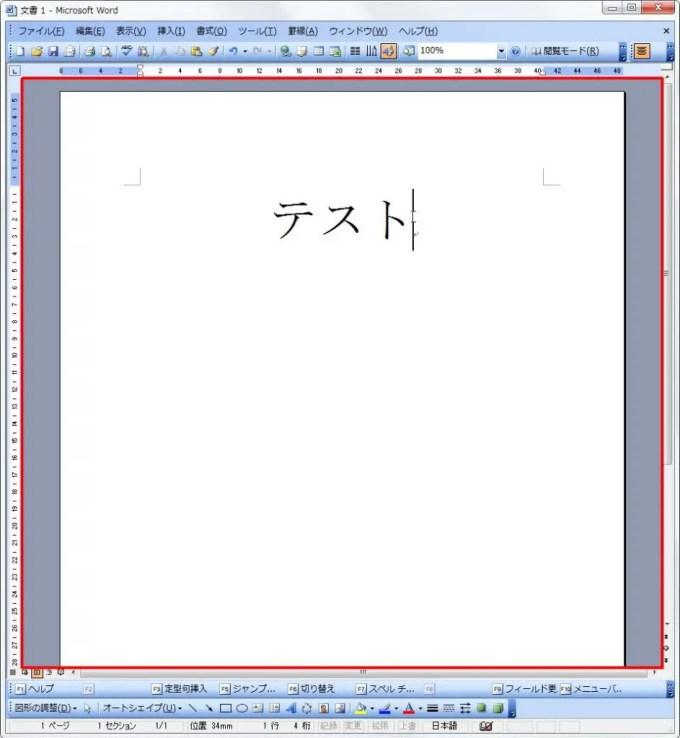 [MicrosoftWord文書]に[テスト]と書いたものをPDFにしたいと思います。
