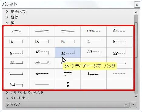 楽譜作成ソフト「MuseScore」[クィンディチェージマ・バッサ]が選択されます。