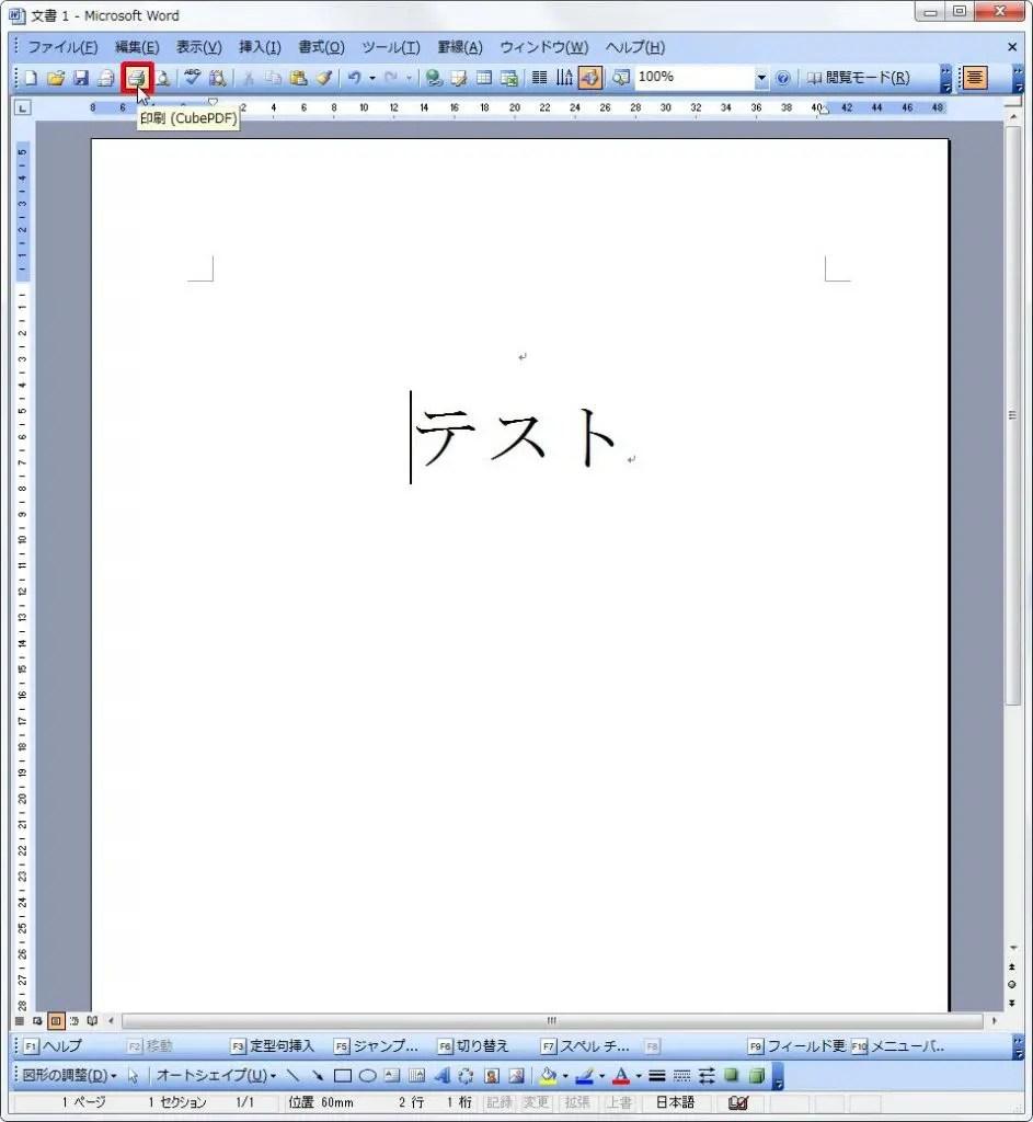 [印刷]アイコンを押します。※予めCubePDFを設定しておきます。