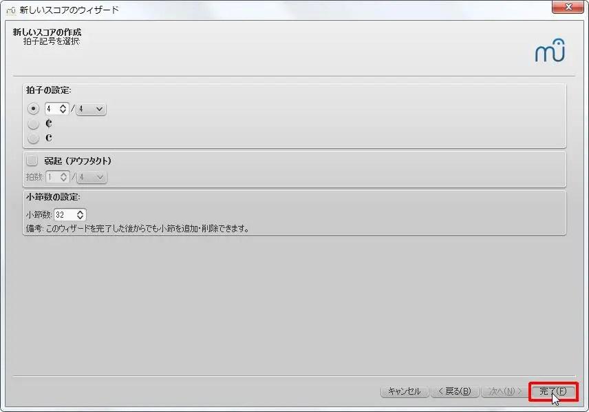 楽譜作成ソフト[MuseScore][完了(F)Enter]ボタンをクリックします。