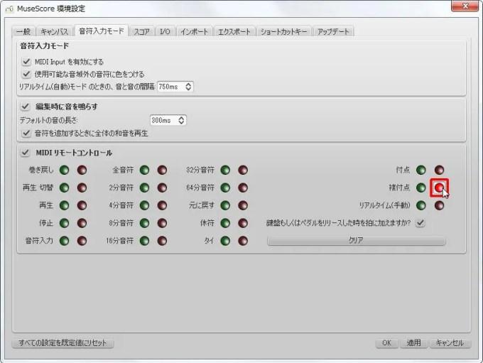 楽譜作成ソフト「MuseScore」環境設定[音符入力モード][複付点記録]チェックボックスをオンにします。