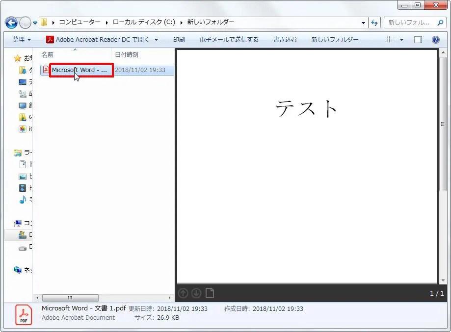 指定フォルダに[Microsoft Word - 文書 1.pdf]という名前のファイルが作成されました。