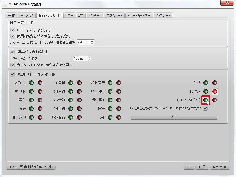 楽譜作成ソフト「MuseScore」環境設定[音符入力モード][リアルタイムアドバンスはアクティブ]チェックボックスをクリックします。