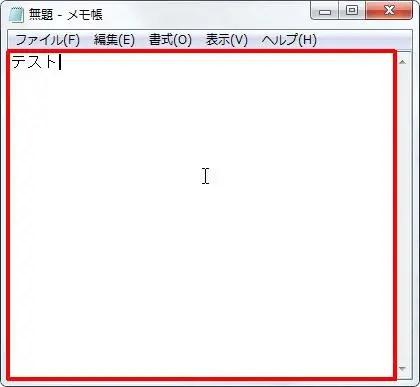 メモ帳をPDF化してみたいと思います。メモ帳に[テスト]と記入します。