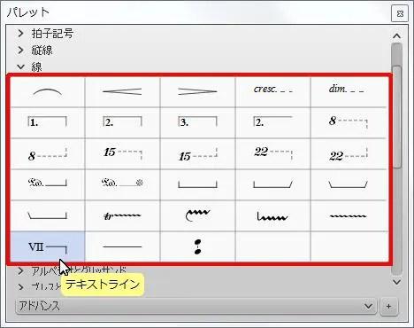 楽譜作成ソフト「MuseScore」[テキストライン]が選択されます。