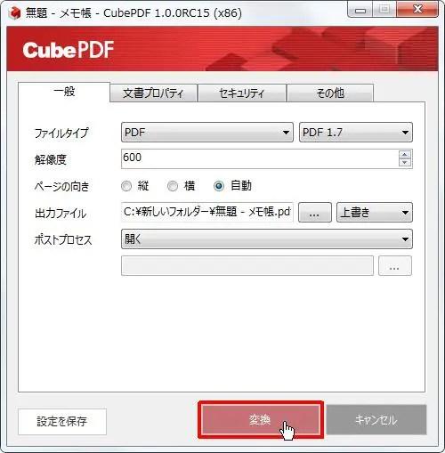 CubePDFの[変換]ボタンをクリックします。