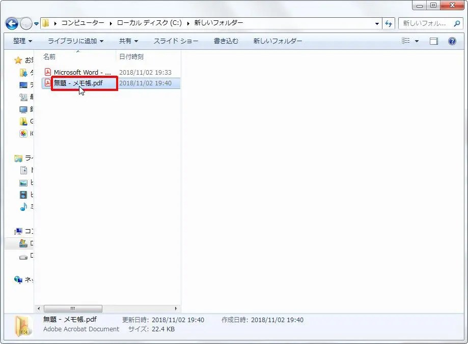 指定フォルダに[無題 - メモ帳.pdf]という名前のファイルが作成されました。