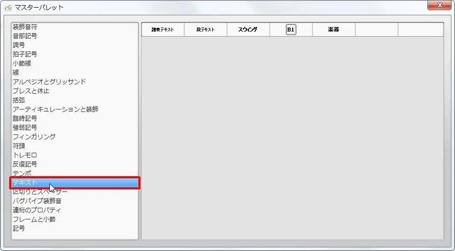楽譜作成ソフト「MuseScore」[マスターパレット][テキスト]をクリックすると各記号が選択できます。