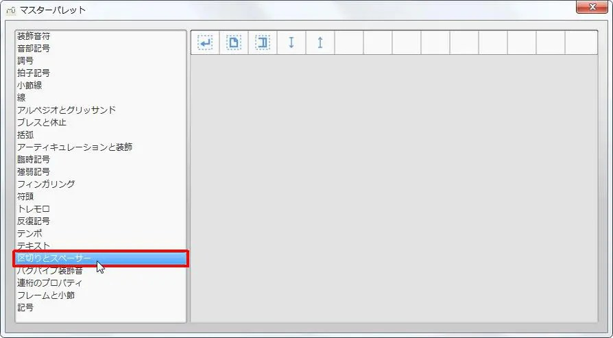 楽譜作成ソフト「MuseScore」[マスターパレット][区切りとスペーサー]をクリックすると各記号が選択できます。