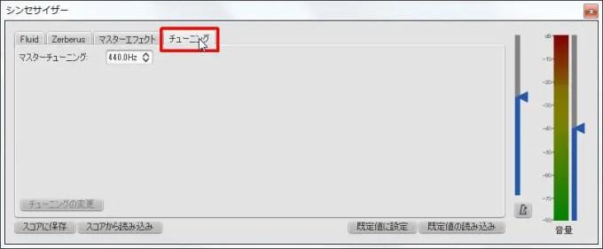楽譜作成ソフト「MuseScore」[シンセサイザー][チューニング]タブをクリックします。