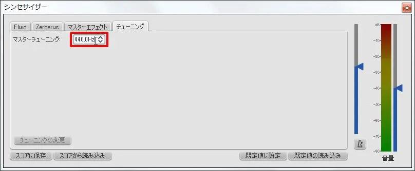 楽譜作成ソフト「MuseScore」[シンセサイザー][マスターチューニング]スピンボックスをクリックします。
