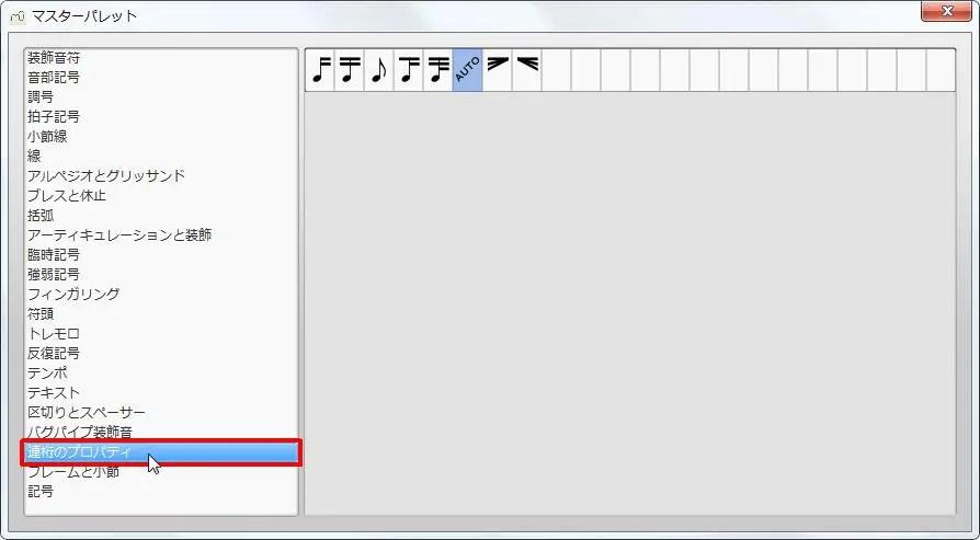 楽譜作成ソフト「MuseScore」[マスターパレット][連桁のプロパティ]をクリックすると各記号が選択できます。