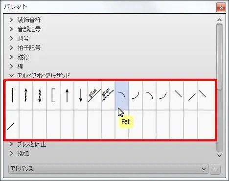 楽譜作成ソフト「MuseScore」[Fall]が選択されます。