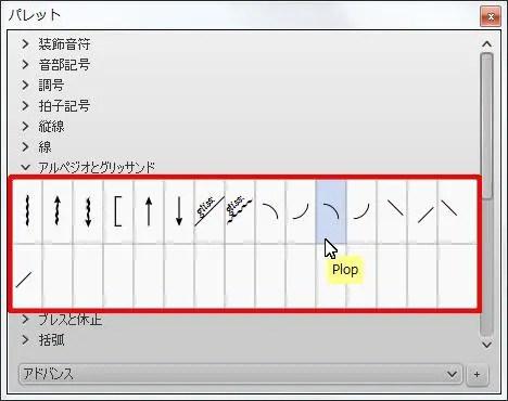 楽譜作成ソフト「MuseScore」[Plop]が選択されます。
