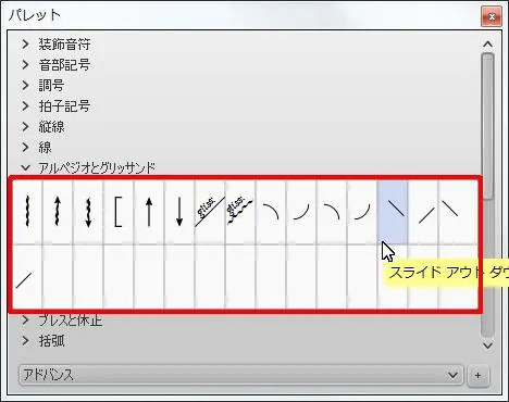 楽譜作成ソフト「MuseScore」[スライドアウトダウン]が選択されます。
