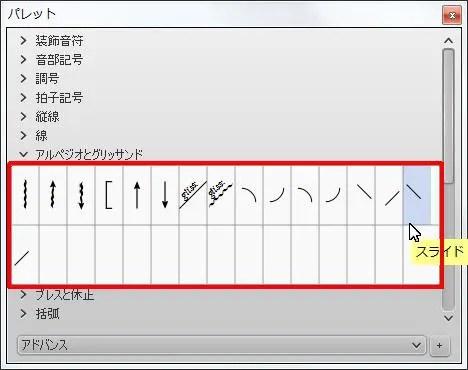 楽譜作成ソフト「MuseScore」[スライドインアバブ]が選択されます。