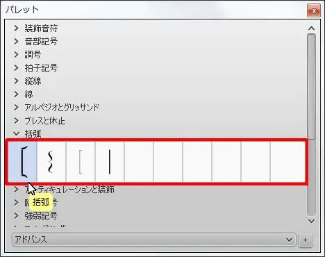 楽譜作成ソフト「MuseScore」[括弧]が選択されます。