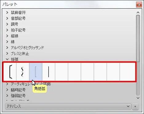 楽譜作成ソフト「MuseScore」[角括弧]が選択されます。