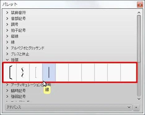 楽譜作成ソフト「MuseScore」[線]が選択されます。