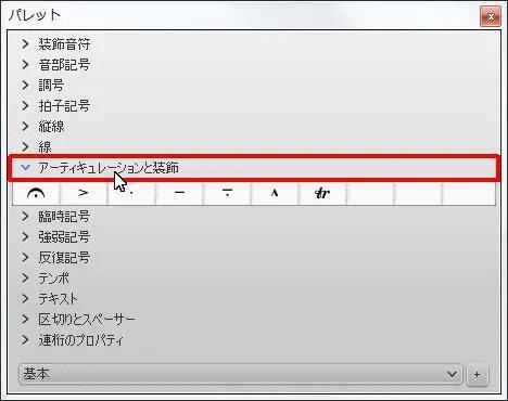 楽譜作成ソフト「MuseScore」[アーティキュレーションと装飾] チェック ボックスをオンにします。