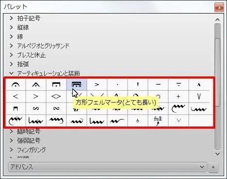 楽譜作成ソフト「MuseScore」[方形フェルマータ(とても長い)]が選択されます。