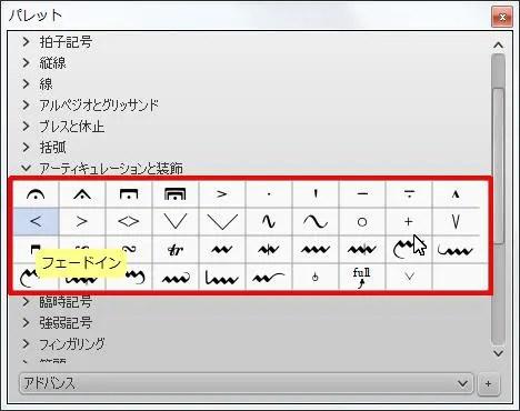 楽譜作成ソフト「MuseScore」[フェードイン]が選択されます。