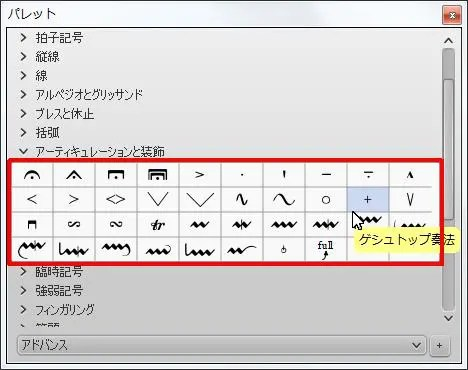 楽譜作成ソフト「MuseScore」[ゲッシュトップ奏法]が選択されます。