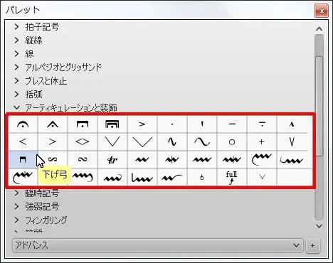 楽譜作成ソフト「MuseScore」[下げ弓]が選択されます。