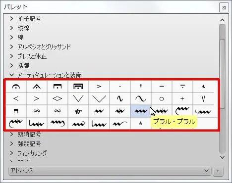 楽譜作成ソフト「MuseScore」[プラル・プラル]が選択されます。