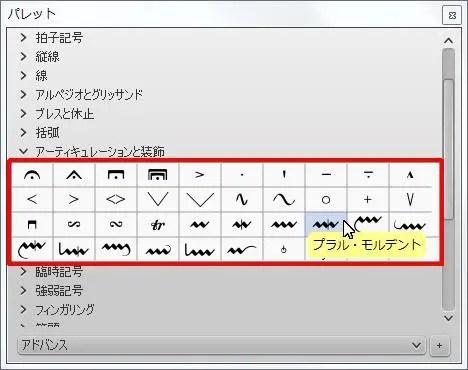 楽譜作成ソフト「MuseScore」[プラル・モンデント]が選択されます。