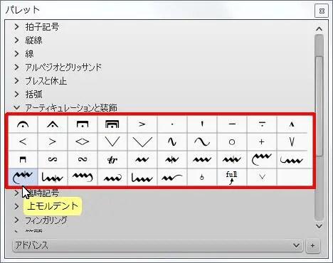楽譜作成ソフト「MuseScore」[上モンデント]が選択されます。