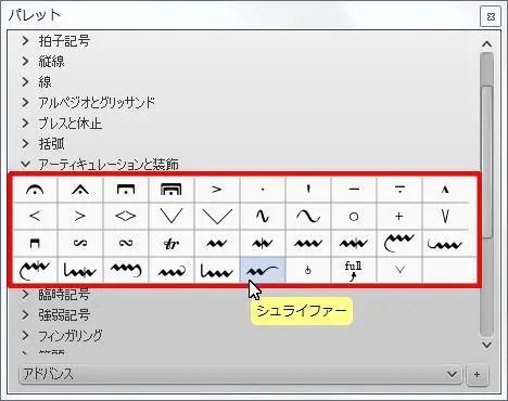楽譜作成ソフト「MuseScore」[シュライファー]が選択されます。