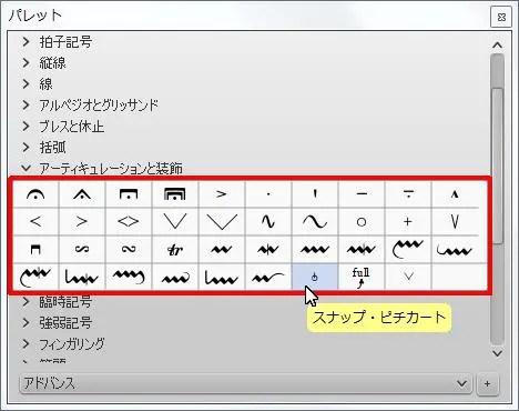 楽譜作成ソフト「MuseScore」[スナップ・ピチカート]が選択されます。