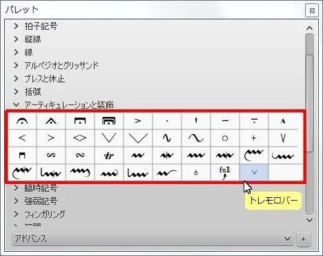 楽譜作成ソフト「MuseScore」[トレモロバー]が選択されます。