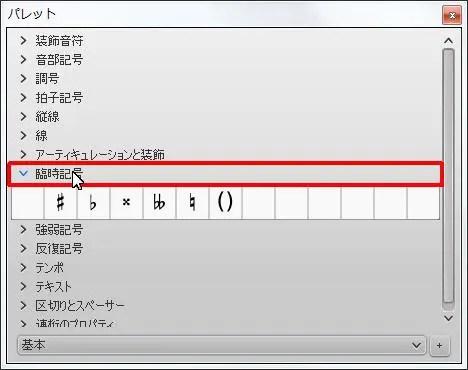 楽譜作成ソフト「MuseScore」[基本]の[臨時記号]