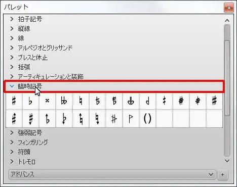 楽譜作成ソフト「MuseScore」[アドバンス]の[臨時記号]