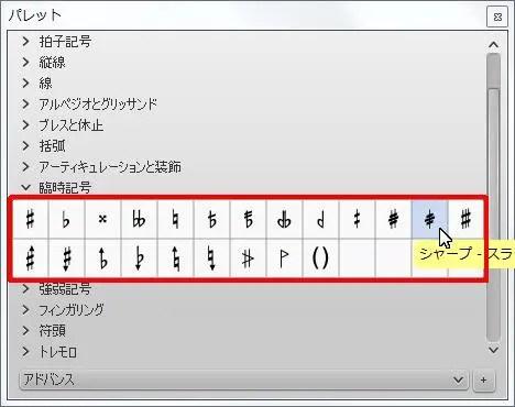 楽譜作成ソフト「MuseScore」[シャープ・スラッシュ3]が選択されます。