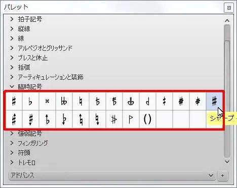楽譜作成ソフト「MuseScore」[シャープ・スラッシュ4]が選択されます。