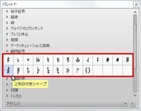 楽譜作成ソフト「MuseScore」[上矢印付きシャープ]が選択されます。