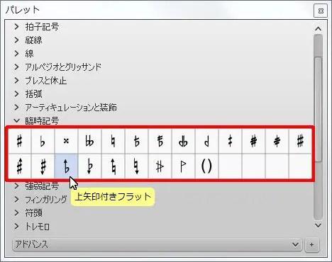 楽譜作成ソフト「MuseScore」[上矢印付きフラット]が選択されます。