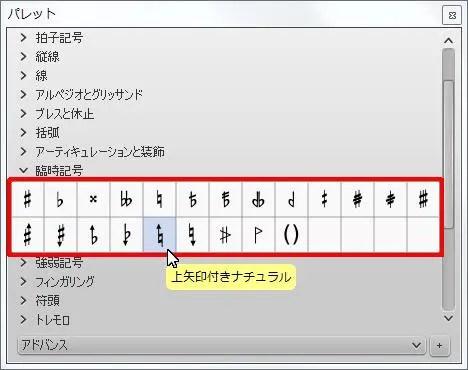 楽譜作成ソフト「MuseScore」[上矢印付きナチュラル]が選択されます。